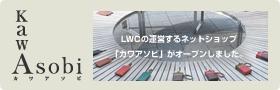 革職人による手作り革製品オンラインショップ・KawAsobi(カワアソビ)