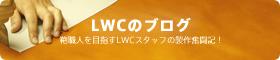 LWCのブログ